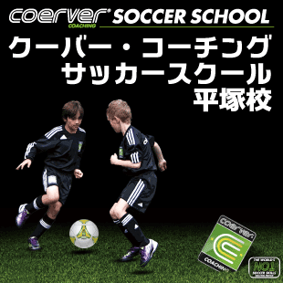 COEVER SOCCER SCHOOL クーバー・コーチングサッカースクール平塚校