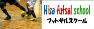 Hisa futsal school フットサルスクール