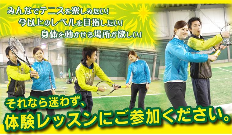 みんなでテニスを楽しみたい!今以上のレベルを目指したい!身体を動かせる場所が欲しい!それなら迷わず、体験レッスンにご参加ください。