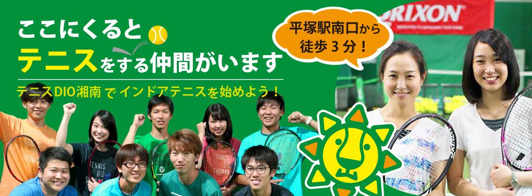 今、熱いスポーツはテニス!テニスDIO湘南で駅近・インドアテニスを始めよう!