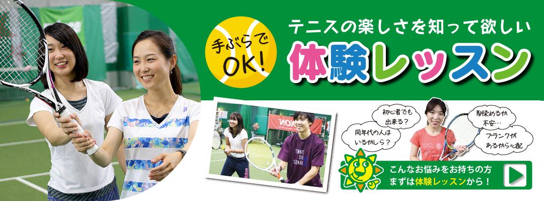テニスの楽しさを知って欲しい!体験レッスン!施設やスクール内容を良く知って頂くために、体験レッスンを開催しています。