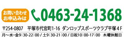 お問い合わせ・お申込みは0463-24-1368