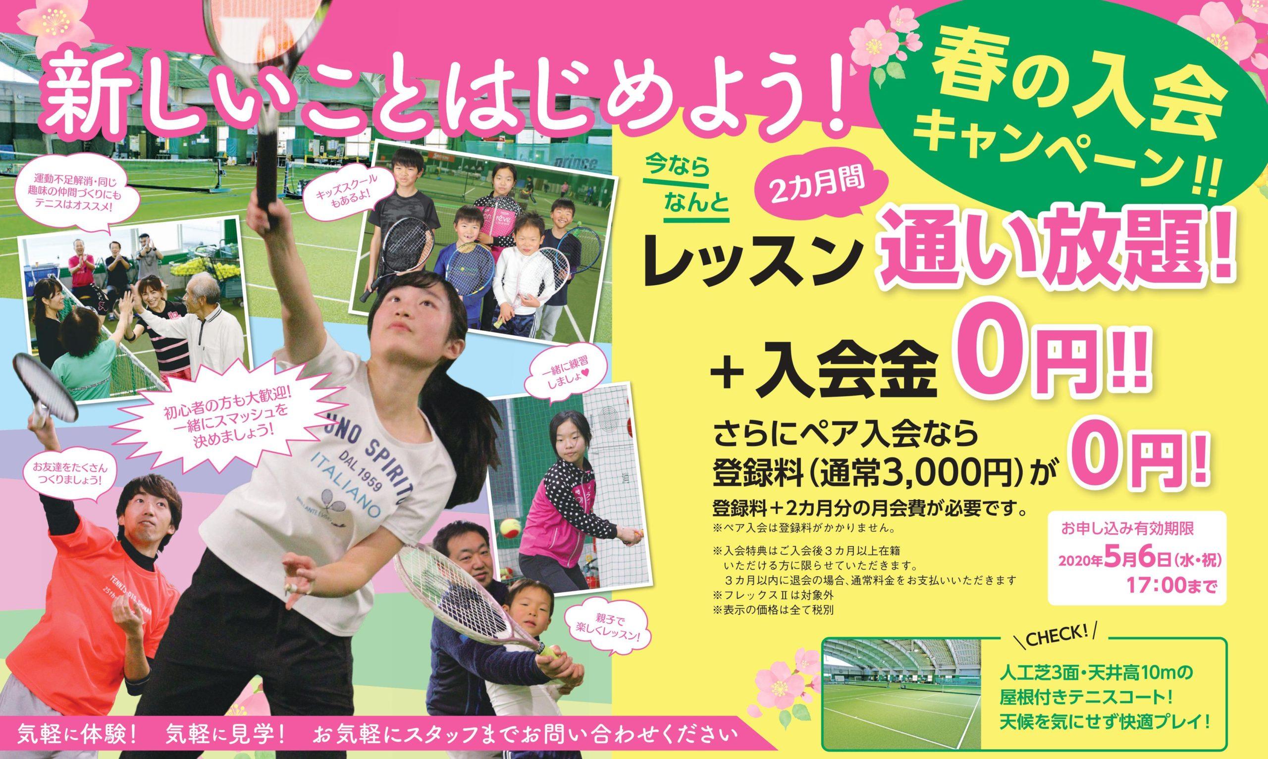 通い放題キャンペーン開催!