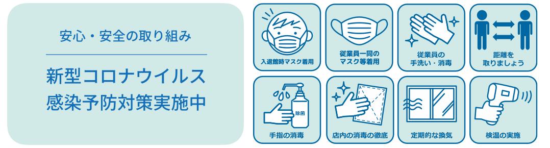 新型コロナウイルス感染症防止対策実施中