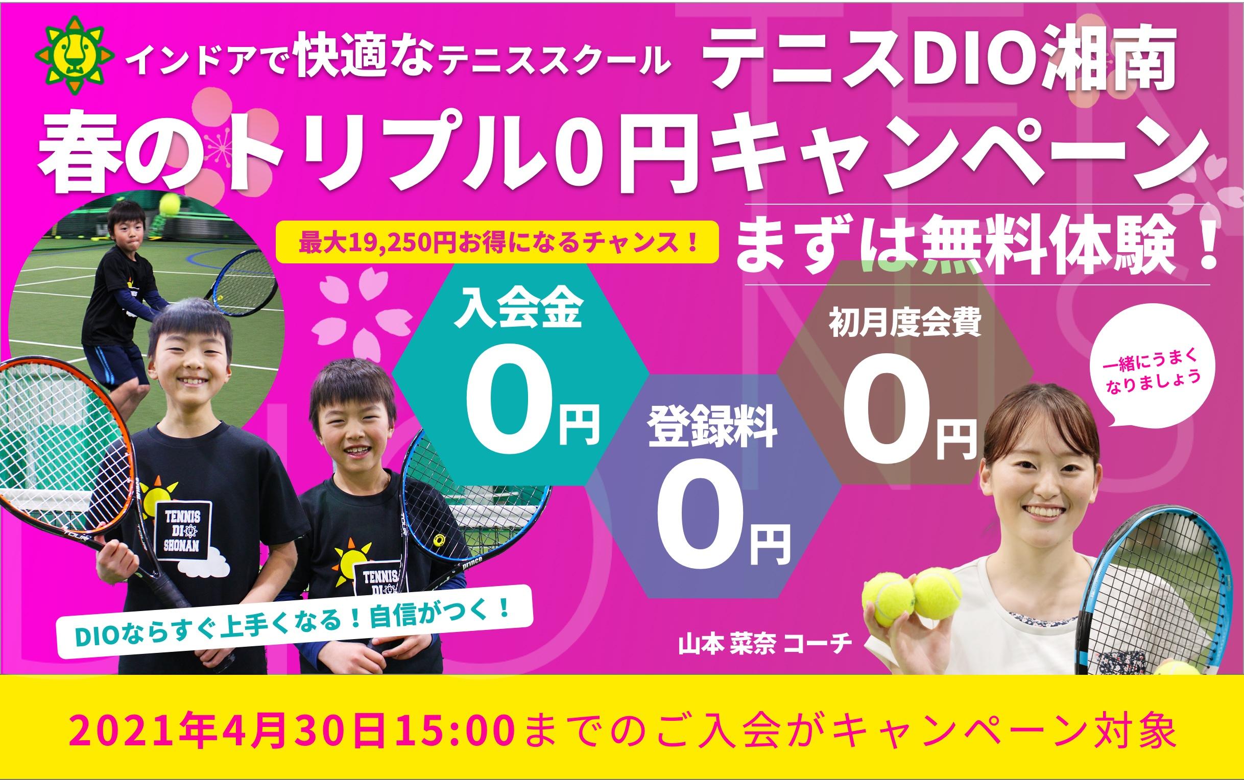 春のトリプル0円キャンペーン